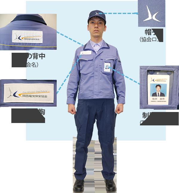 調査員の服装 | 関西電気保安協会
