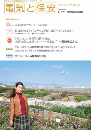 2015 1・2月号(No.465)