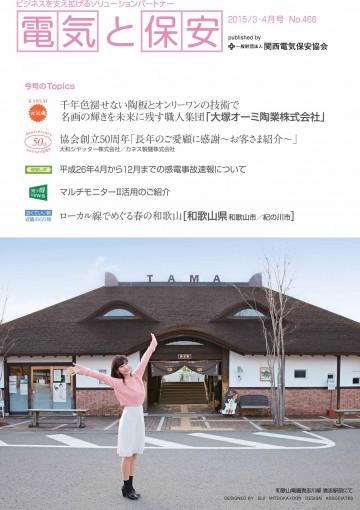 2015 3・4月号(No.466)