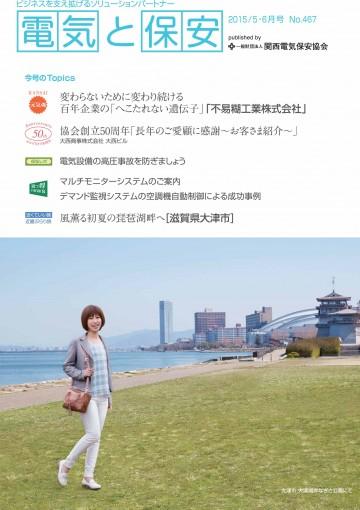 2015 5・6月号(No.467)