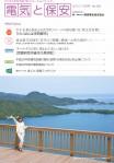 2015 7・8月号(No.468)