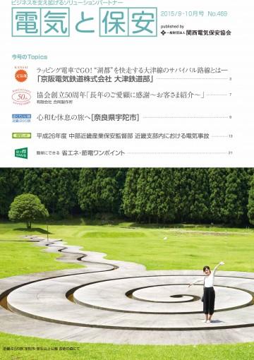 2015 9・10月号(No.469)