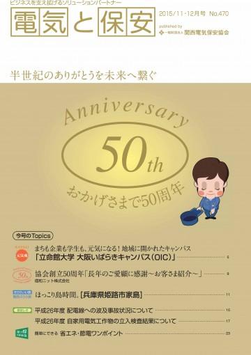 2015 11・12月号(No.470)