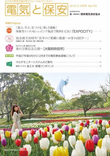 2016 3・4月号(No.472)