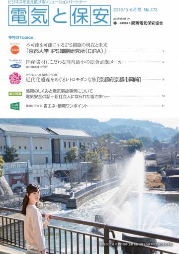 2016 5・6月号(No.473)