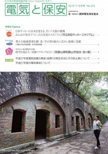 2016 7・8月号(No.474)