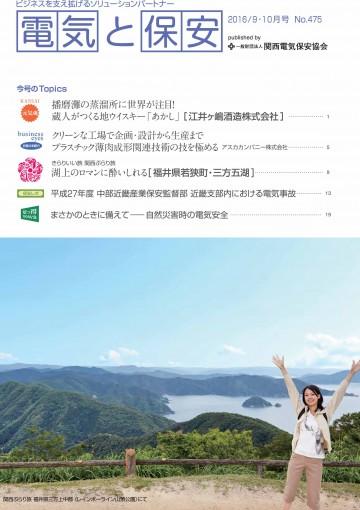 2016 9・10月号(No.475)