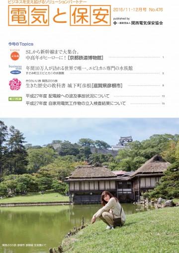 2016 11・12月号(No.476)