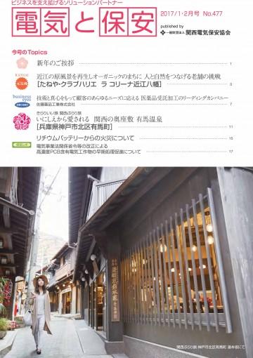 2017 1・2月号(No.477)