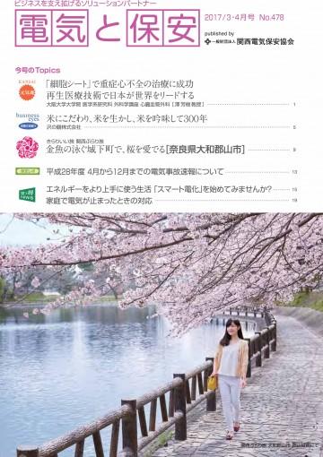 2017 3・4月号(No.478)