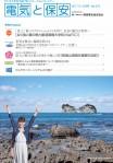 2017 5・6月号(No.479)