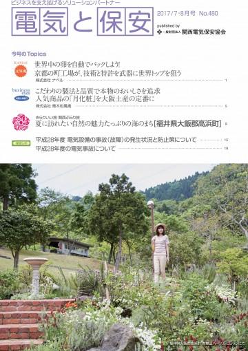 2017 7・8月号(No.480)