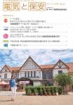 2017 9・10月号(No.481)