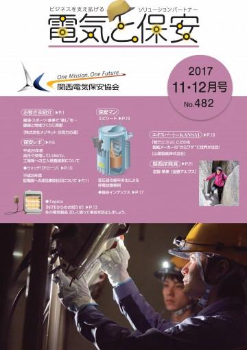 2017 11・12月号(No.482)