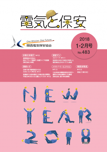 2018 1・2月号(No.483)