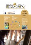 2018 3・4月号(No.484)
