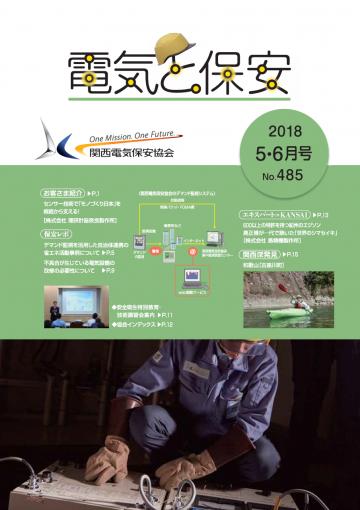 2018 5・6月号(No.485)