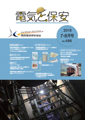 2018 7・8月号(No.486)