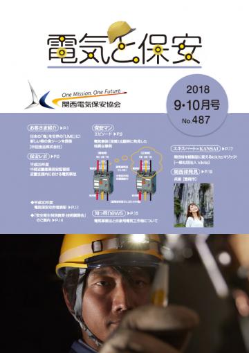 2018 9・10月号(No.487)