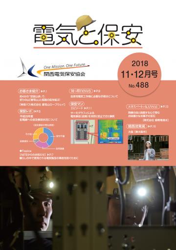 2018 11・12月号(No.488)