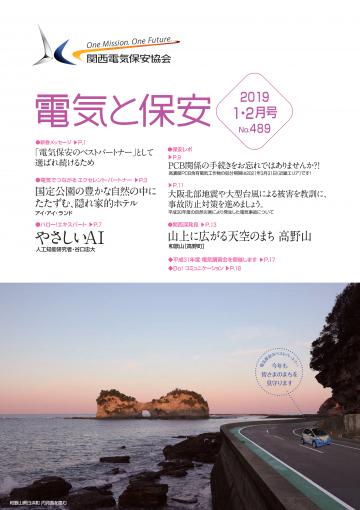 2019 1・2月号(No.489)