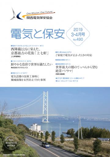 2019 3・4月号(No.490)