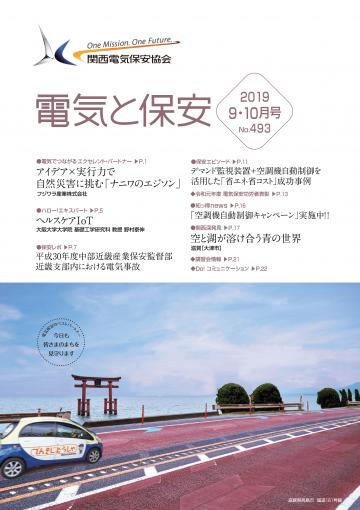 2019 9・10月号(No.493)