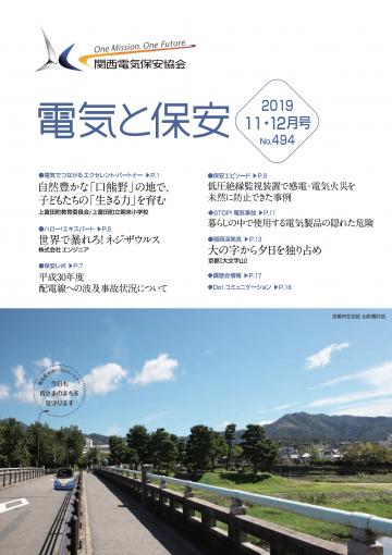 2019 11・12月号(No.494)