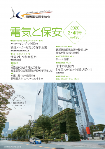2020 3・4月号(No.496)