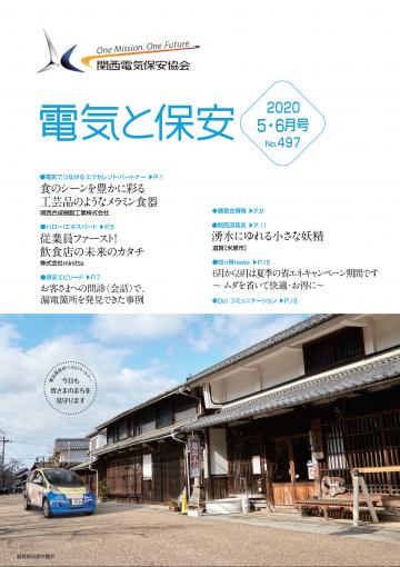 2020 5・6月号(No.497)