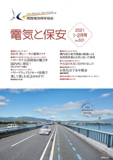 2021 1・2月号(No.501)