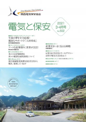 2021 3・4月号(No.502)