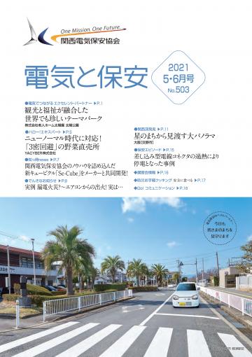 2021 5・6月号(No.503)