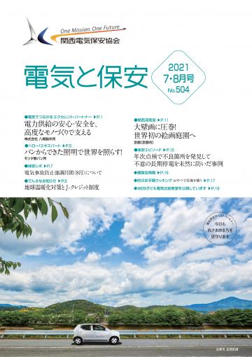 2021 7・8月号(No.504)