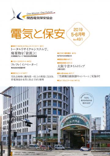 2019 5・6月号(No.491)