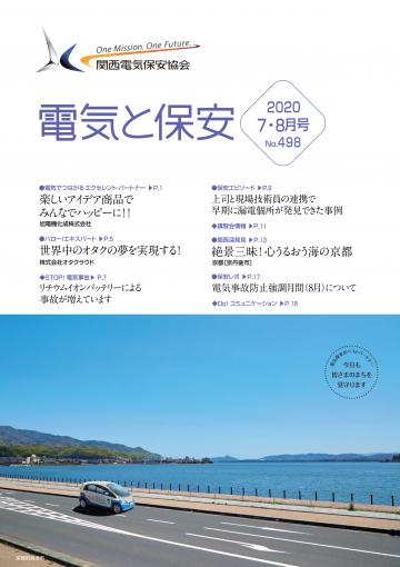 2020 7・8月号(No.498)