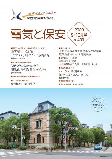 2020 9・10月号(No.499)