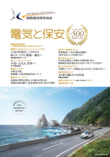 2020 11・12月号(No.500)