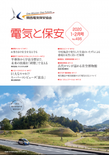 2020 1・2月号(No.495)